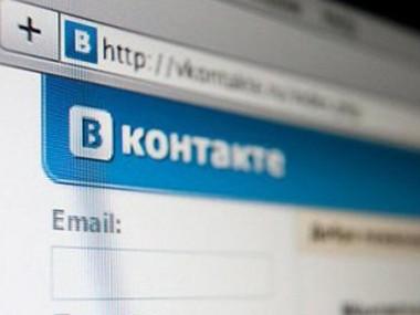 Для участников группы ВКонтакте