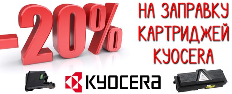 akciya-kyocera