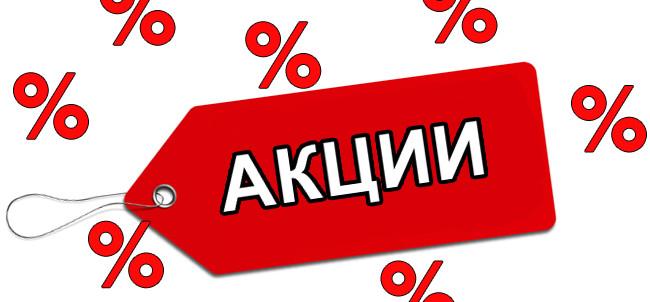 Скидки акции псков infourok ru авторизоваться