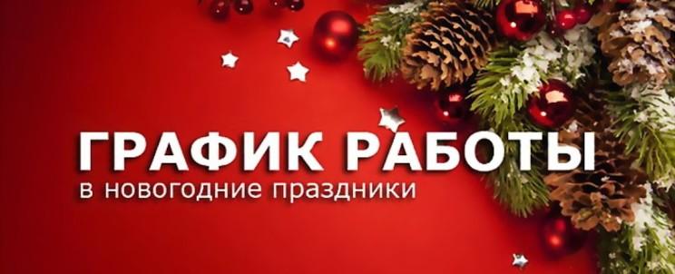 Grafik_raboty_na_NG_prazdniki_2